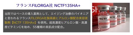 フランスFILORGA 社 NCTF135HA+
